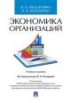 Экономика организаций. Учебное пособие